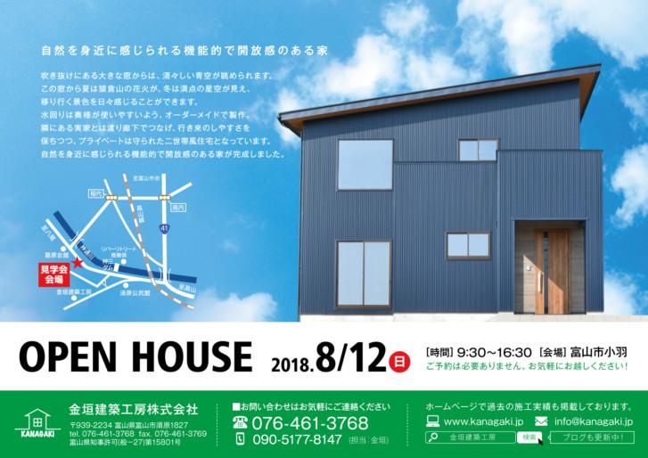 2018/8/12(日)に富山市小羽で新築住宅の完成見学会を行います