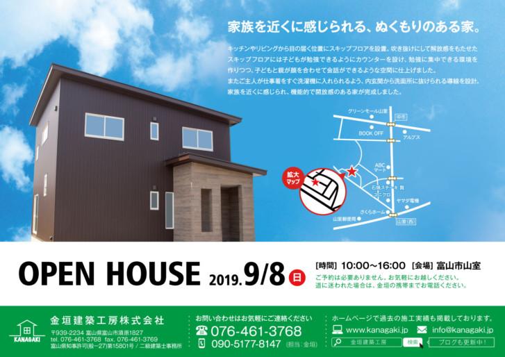 富山市山室新築住宅完成見学会