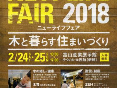 北陸最大級の住まいの総合イベント「NEW LIFE FAIR 2018
