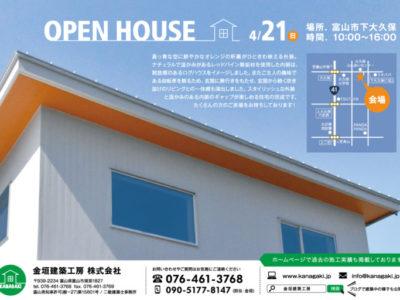 金垣建築工房オープンハウス